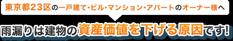 東京都23区の一戸建て・ビル・マンション・アパートのオーナー様へ雨漏りは建物の資産価値を下げる原因です!